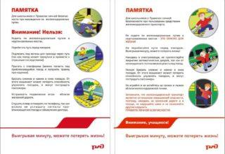 pamjatka_zhd2