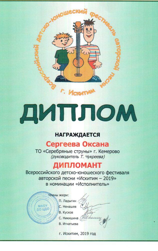 Оксана дипломант 001