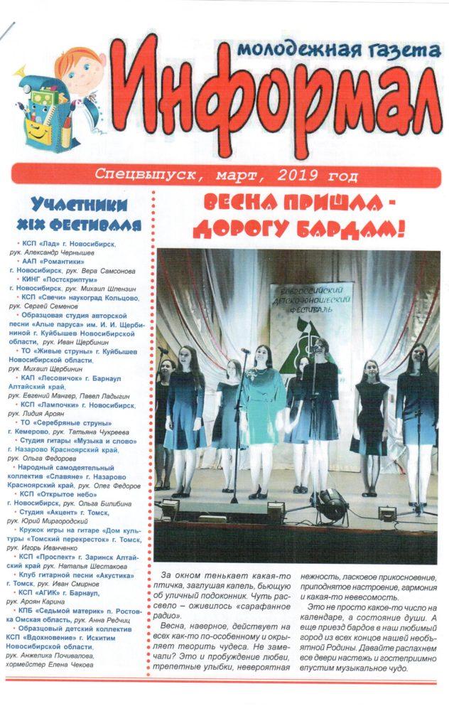 газета Искитим-2019 1с 001