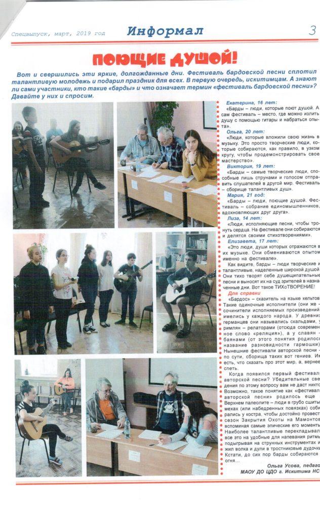 газета 3 с 001