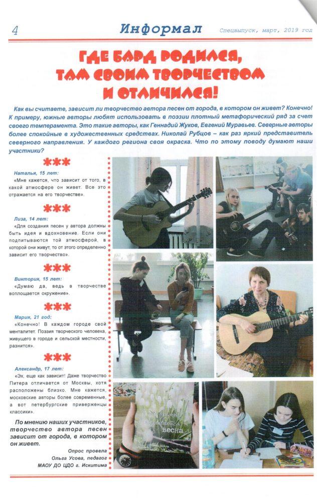 газета 4 стр 001