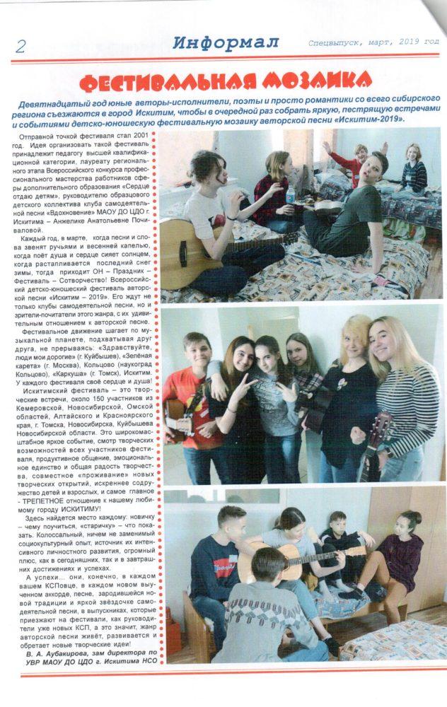газета.с2 001