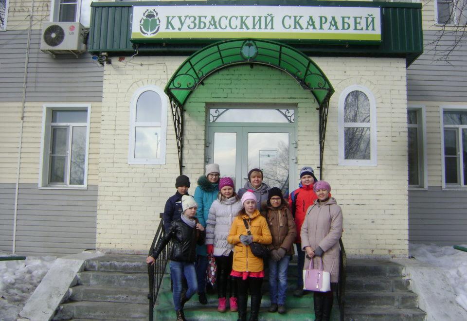 1 Экскурсия в ООО Кузбасский СКАРАБЕЙ