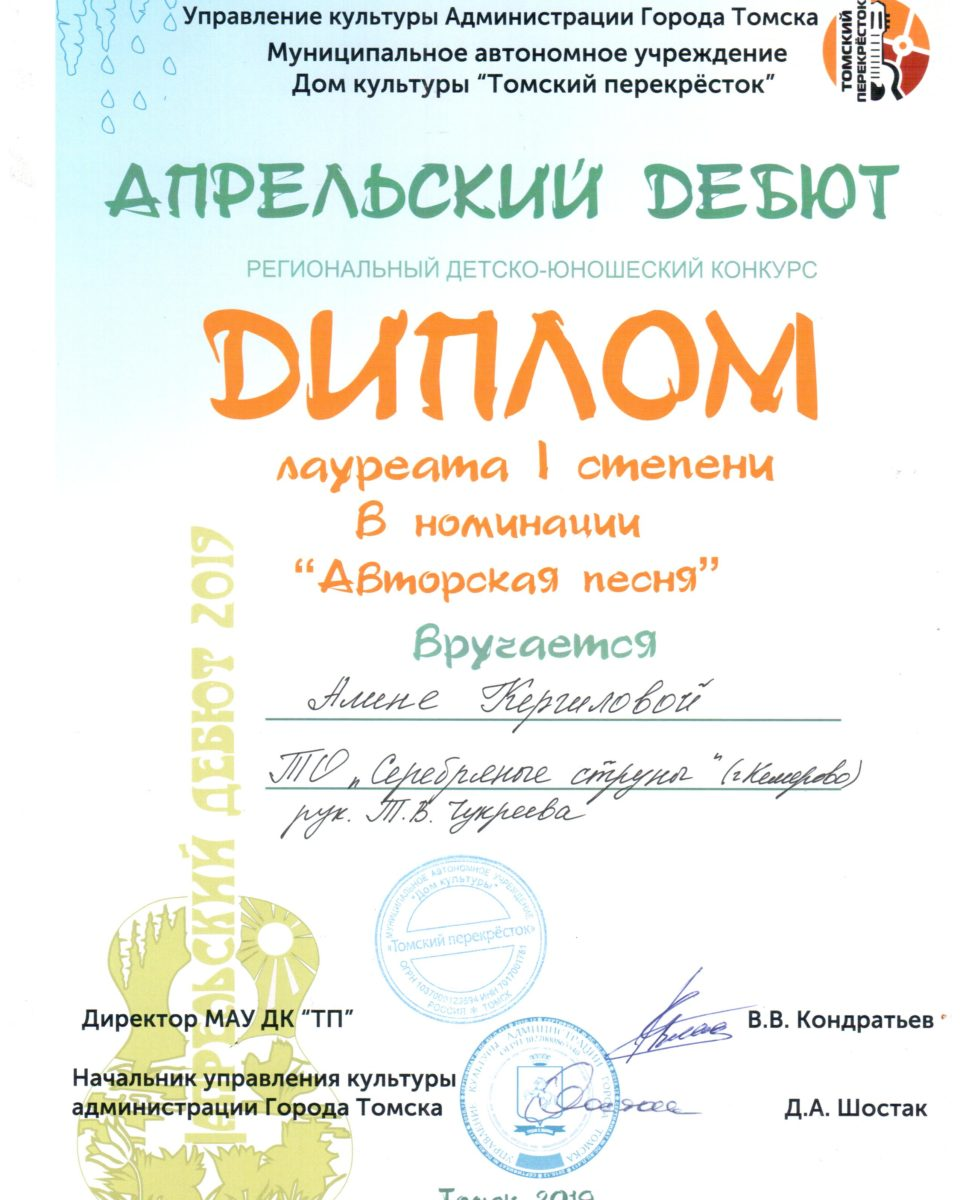 ДДТ Алина Лауреат 001