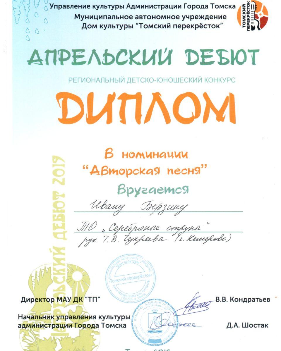 ДДТ Берзин Ваня 001