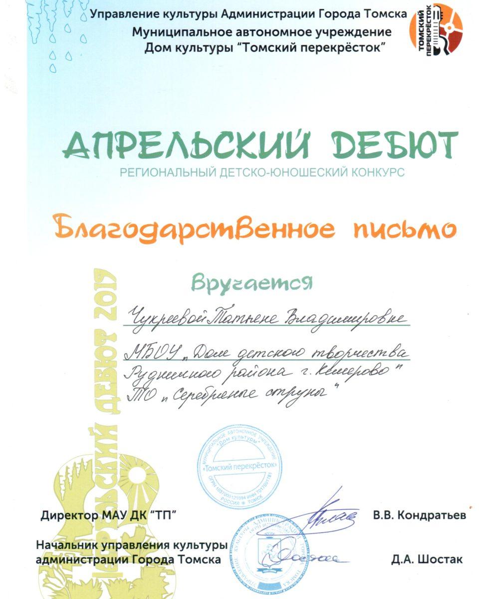 ДДТ Благ.письмо 001