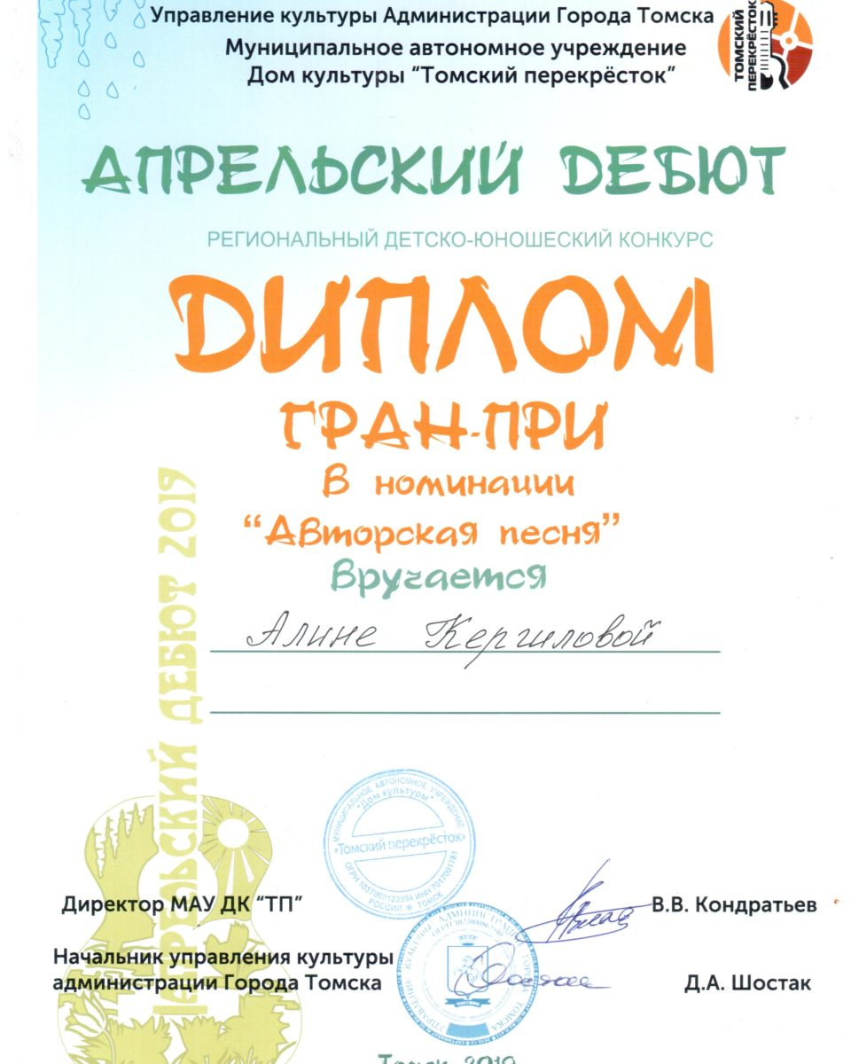 ДДТ ГРАН ПРИ 001