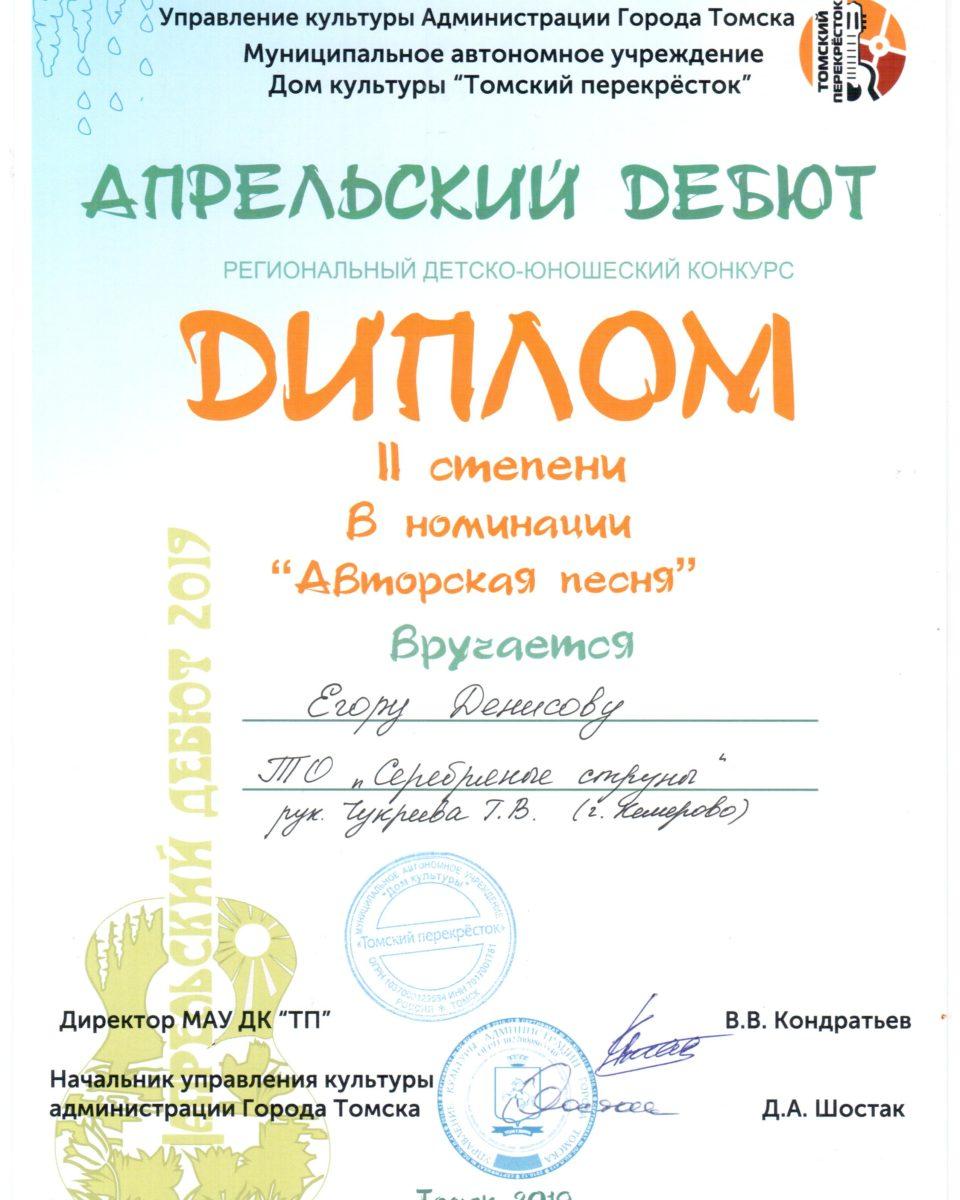 ДДТ Денисов дипломант