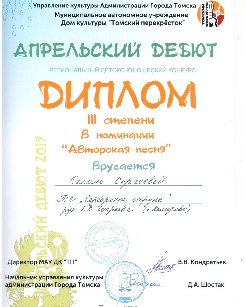 ДДТ Сергеева Оксана дипломант 001
