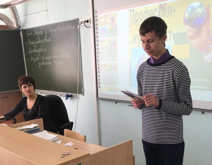 презентация профессии (3)