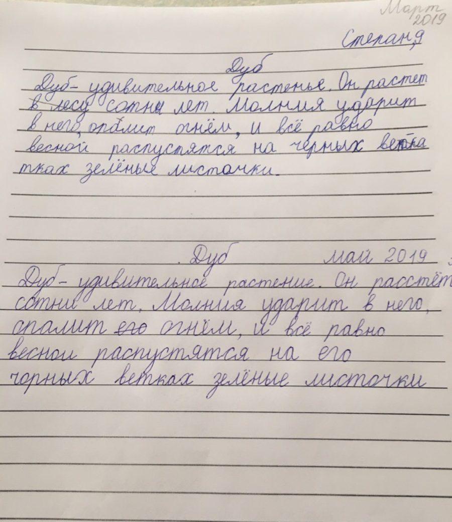 крсивый почерк (3)