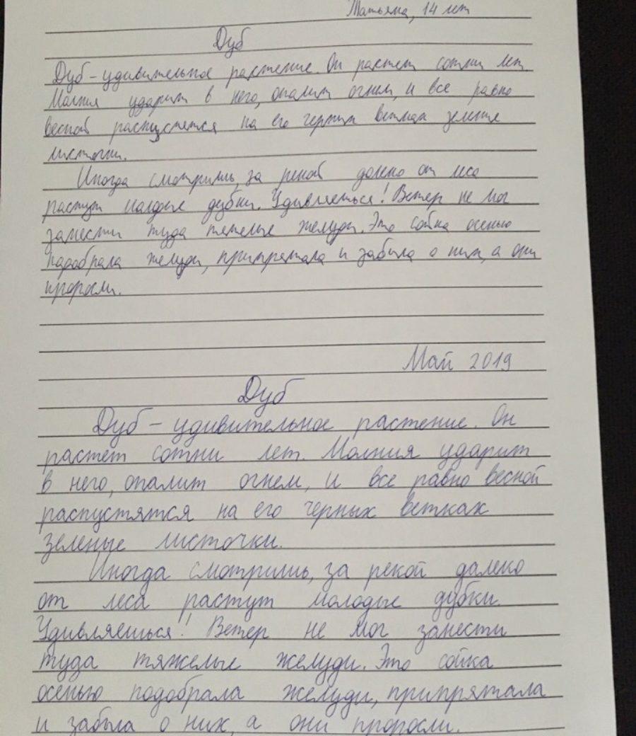 крсивый почерк (4)