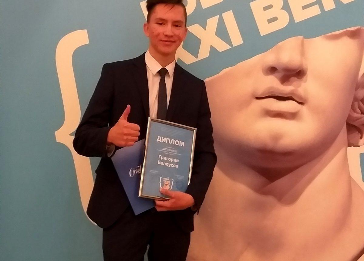 Григорий Белоусов — дипломант областного литературного конкурса Говорит 21 век