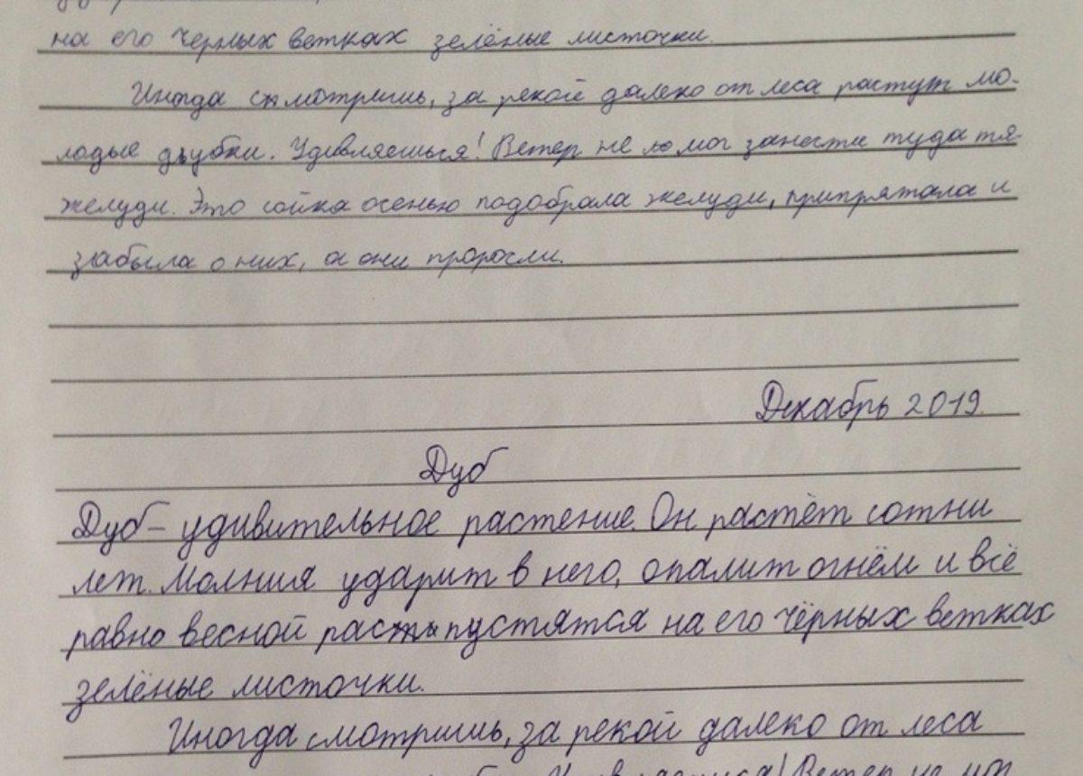 коррекция почерка (1)