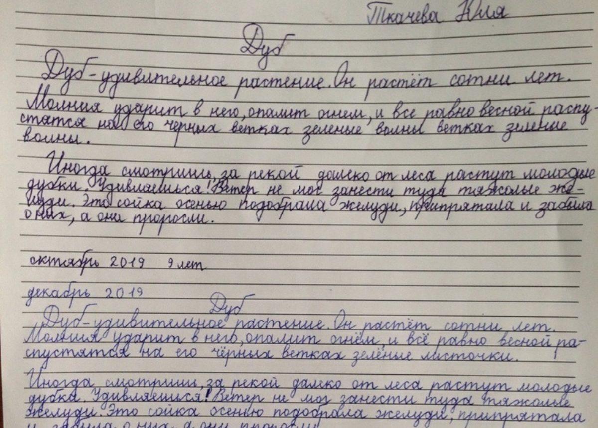 коррекция почерка (9)