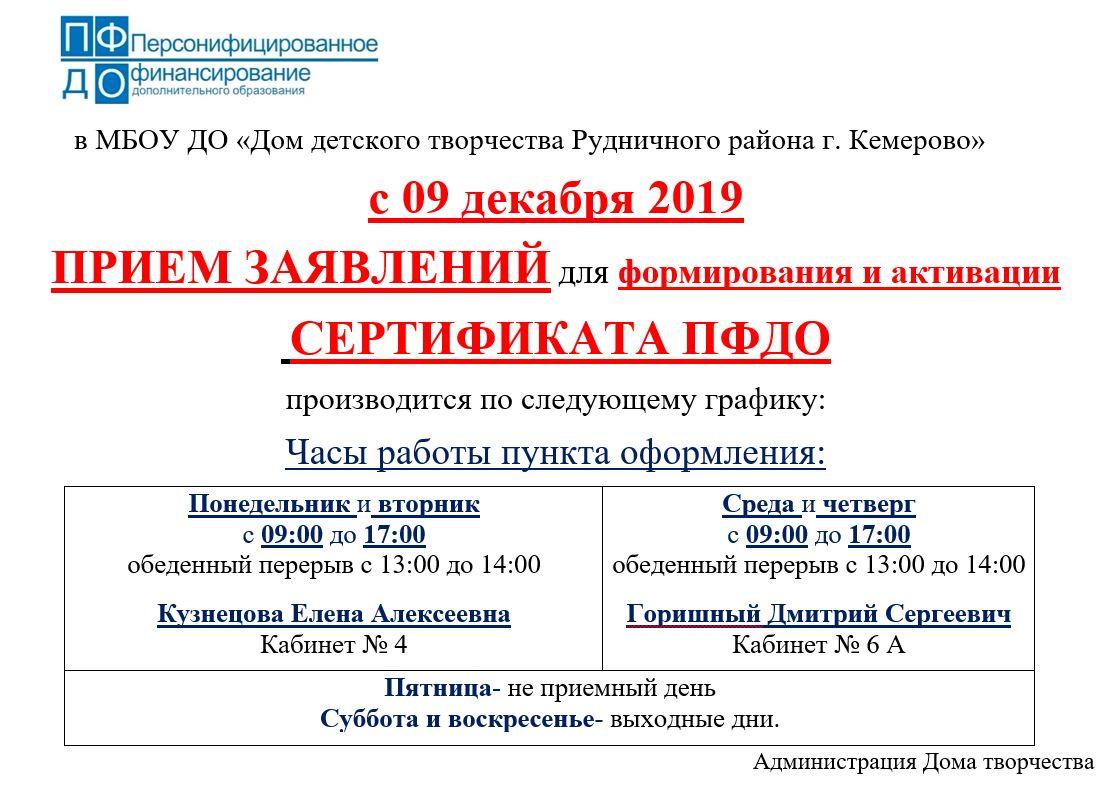 График приема заявлений для формирования и активации сертификата ПФДО