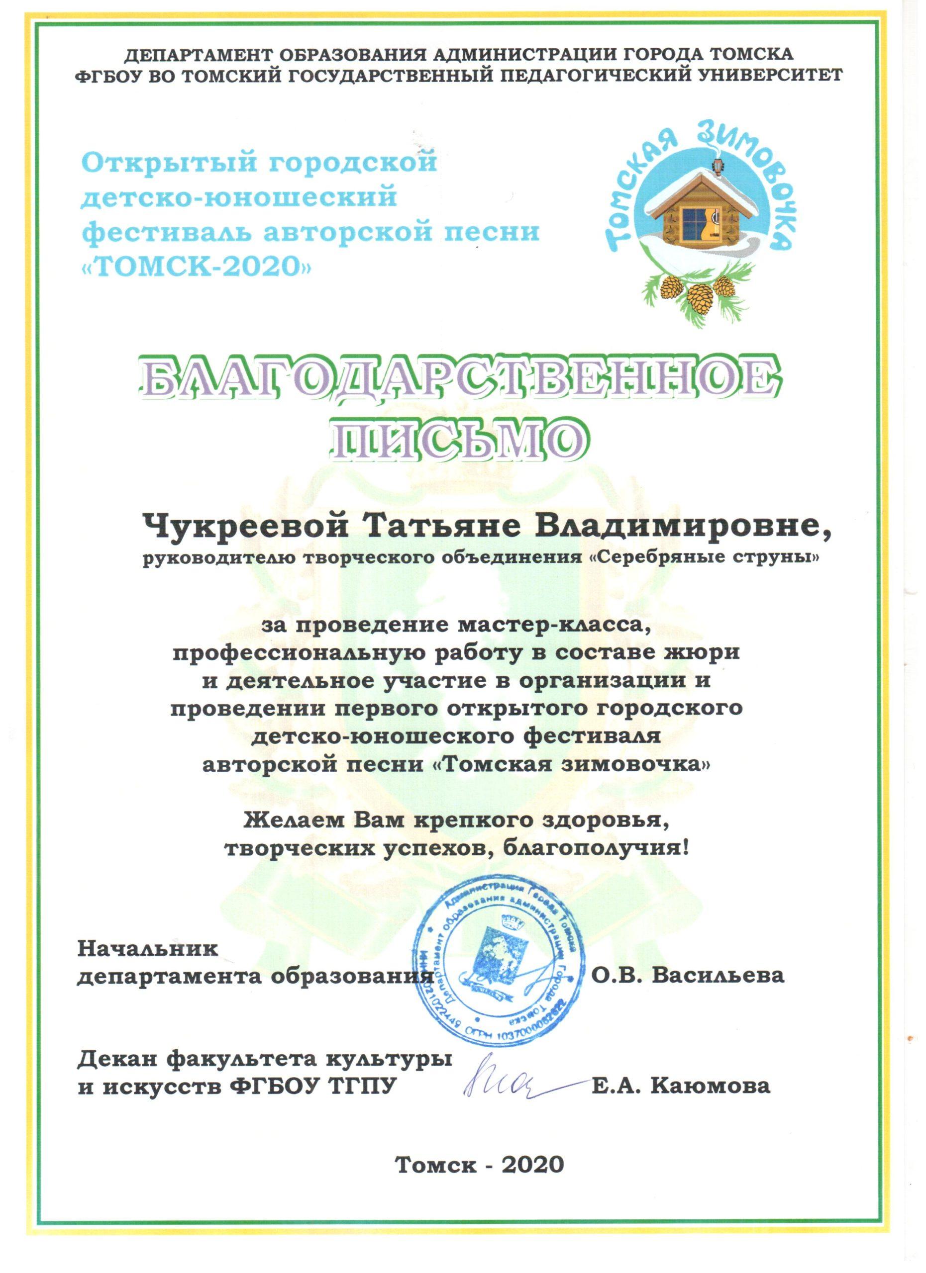 томск-2020 (1)