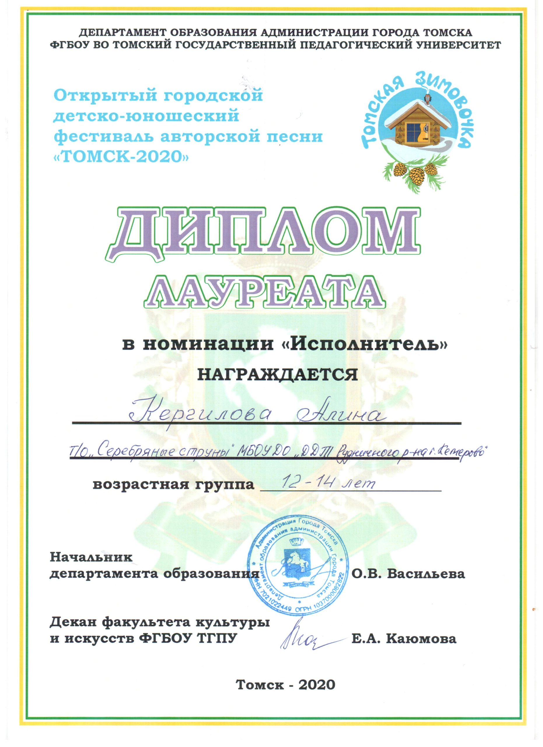томск-2020 (2)