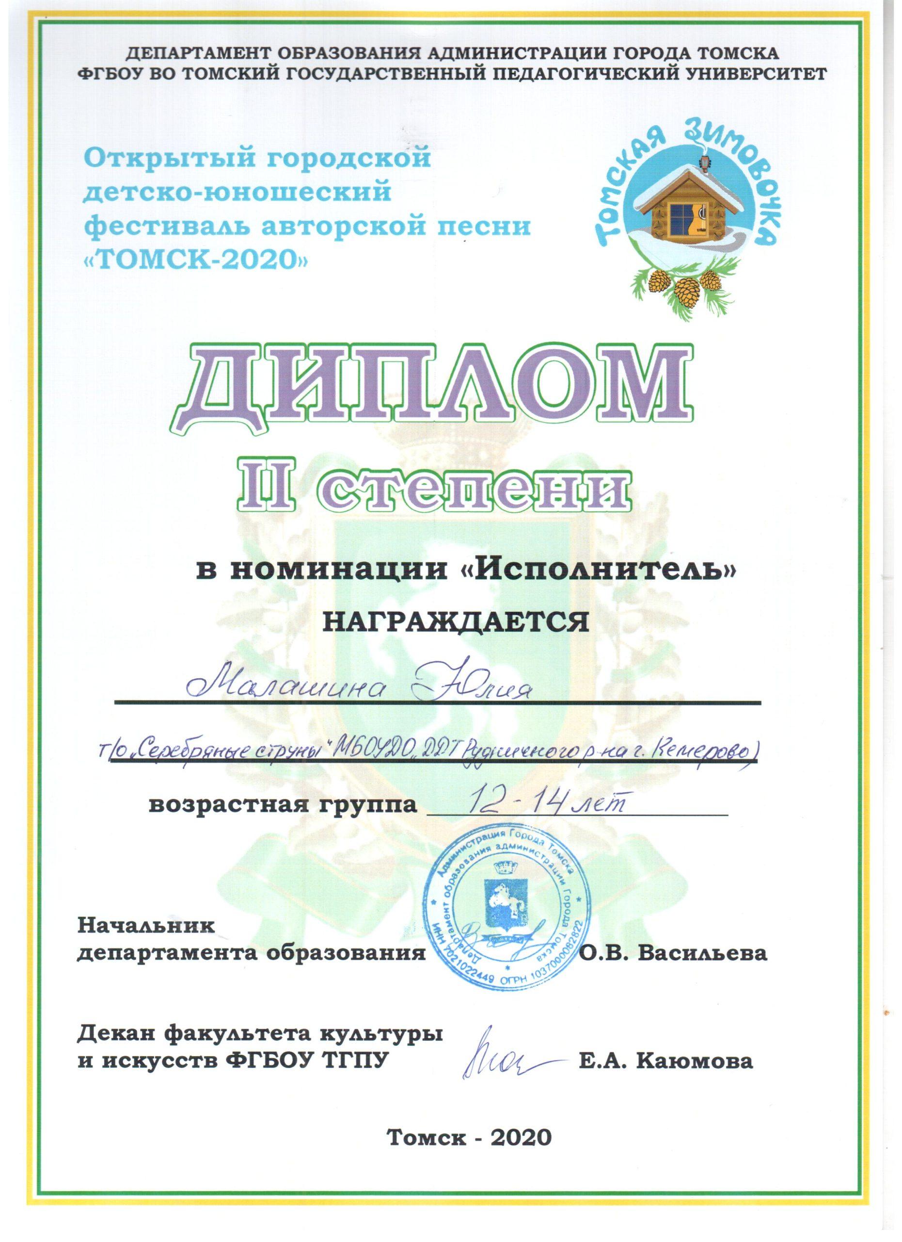 томск-2020 (3)