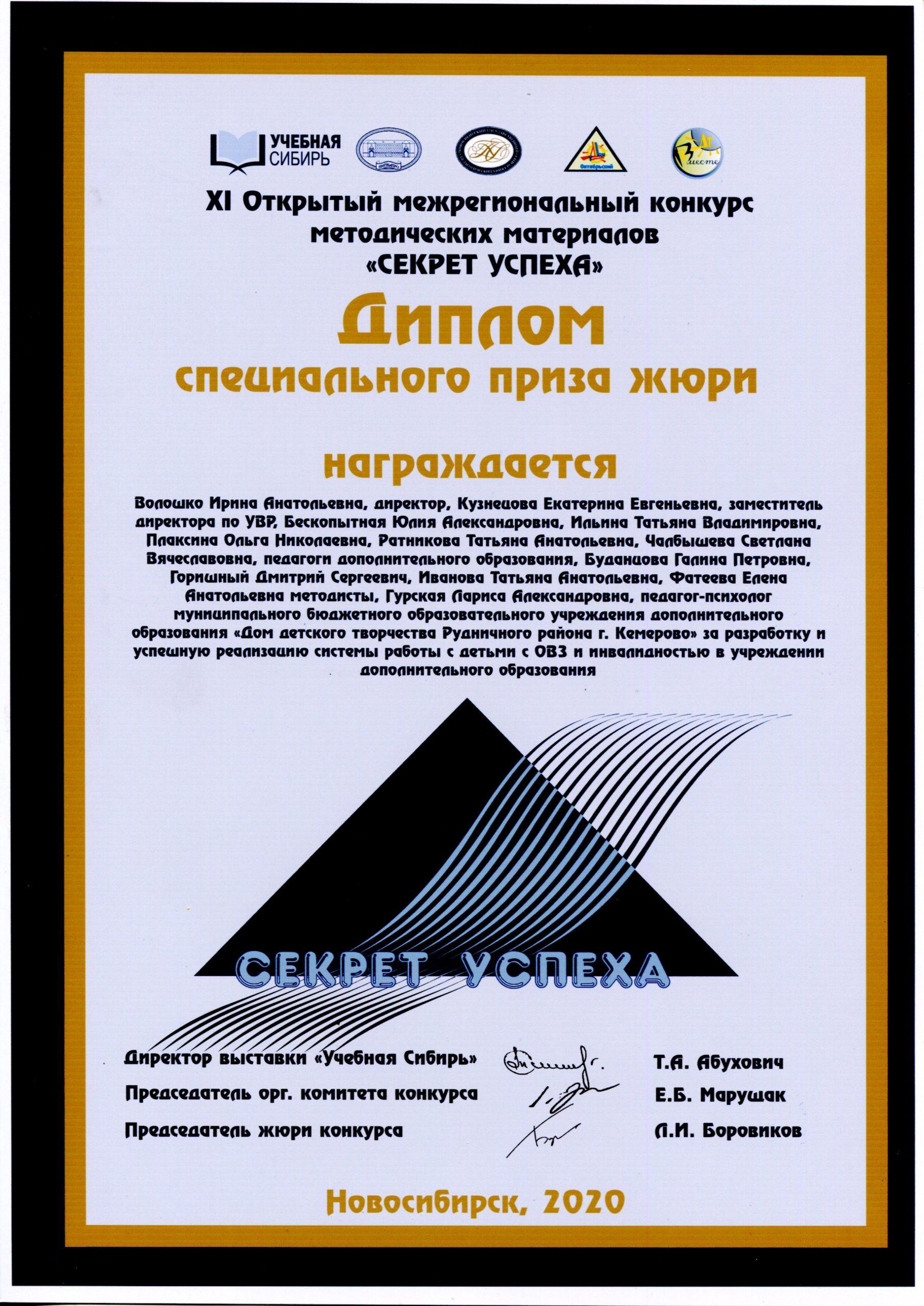 Награды_РудничныйРайон_982