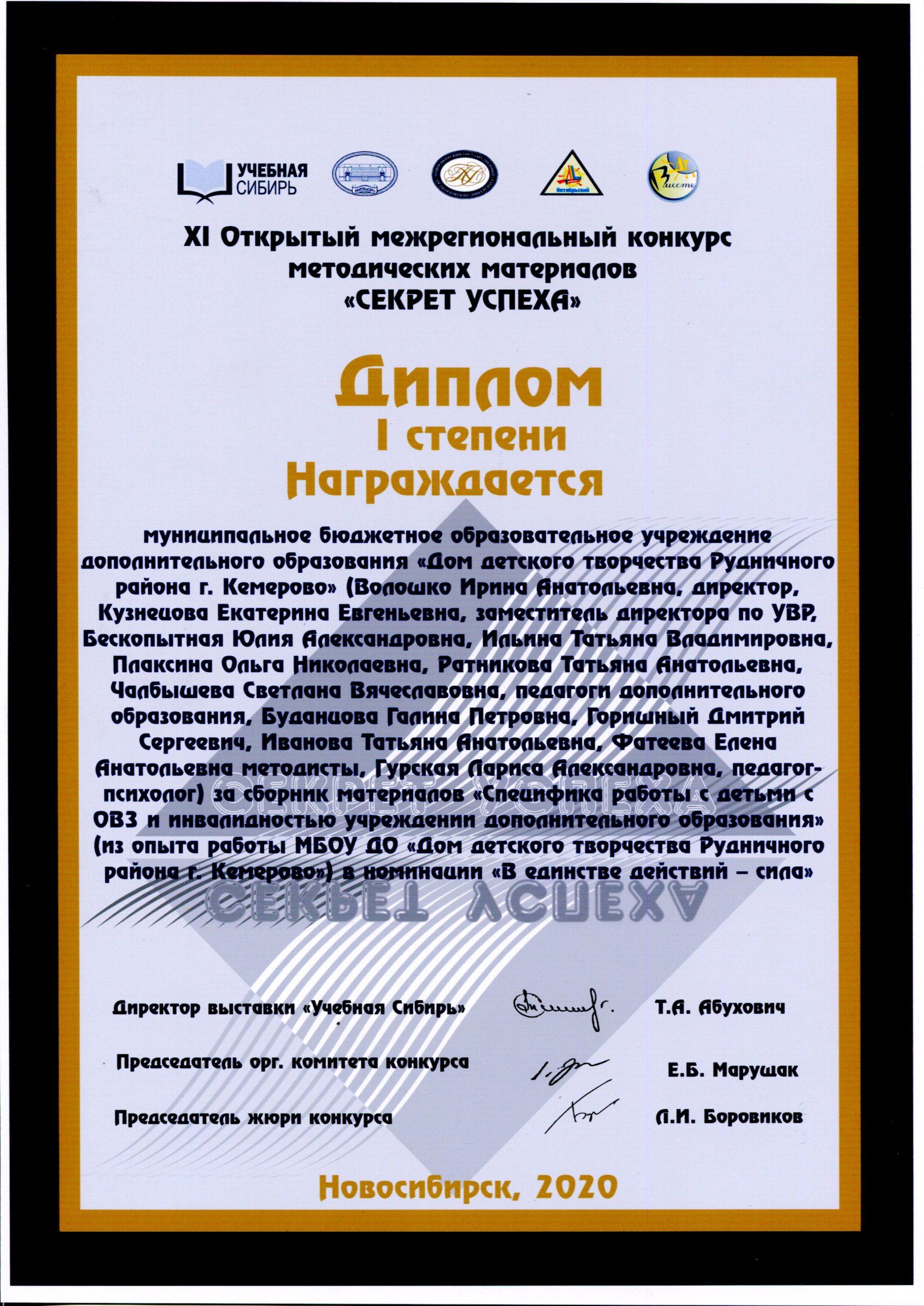 Награды_РудничныйРайон_983