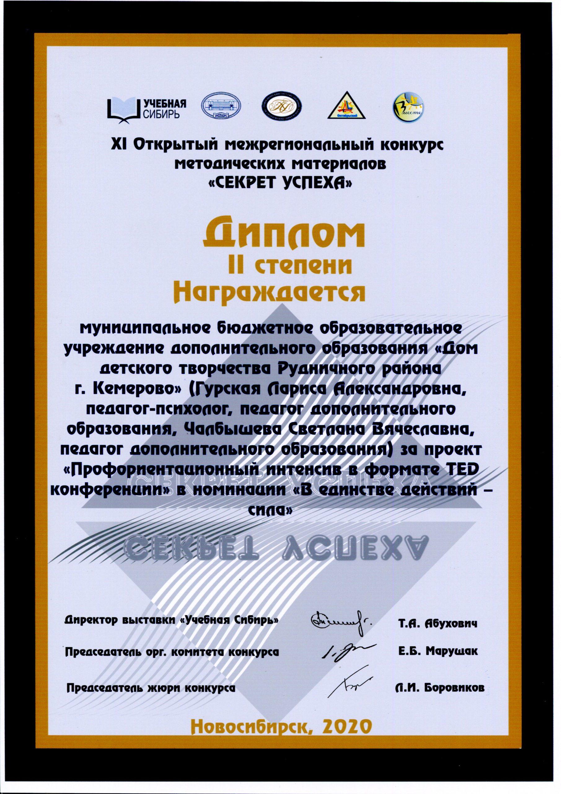 Награды_РудничныйРайон_984