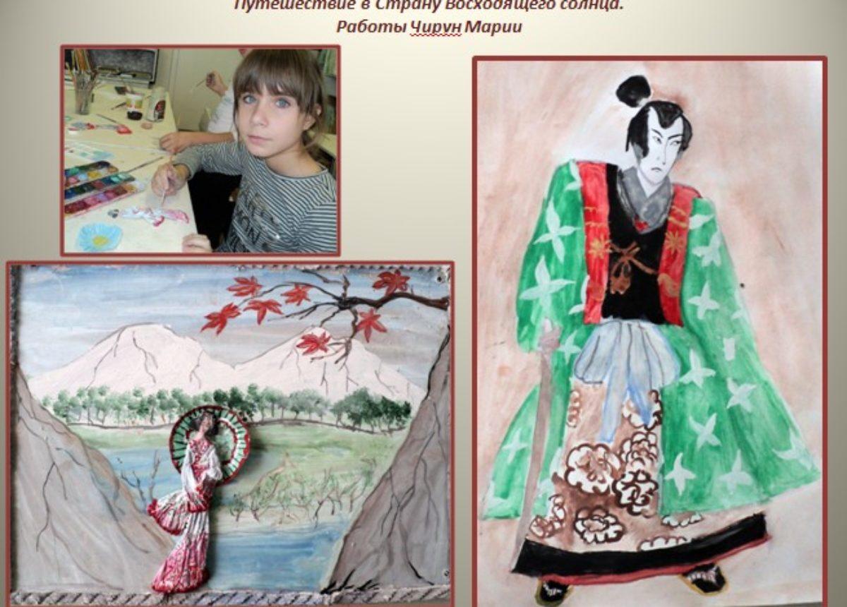 5.Рисуем Японию
